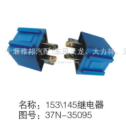 微型起动继电器37n 35090 微型起动继电器价格 微型起动高清图片