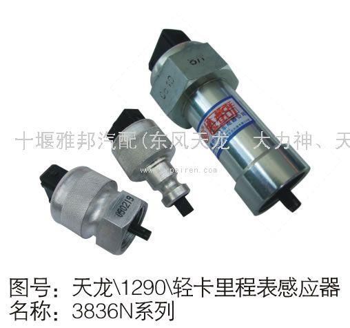 电子里程表传感器总成3836n 010 电子里程表传感器总成价高清图片