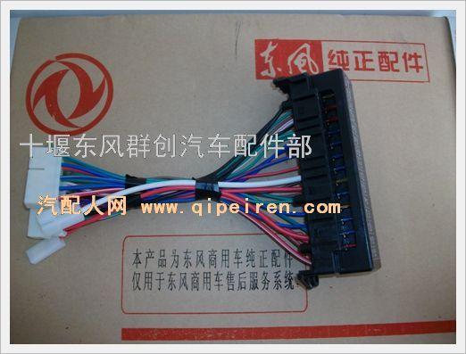 十五路保险丝盒总成 配件图号: 37n12-22010 适用车型: 东风 配件