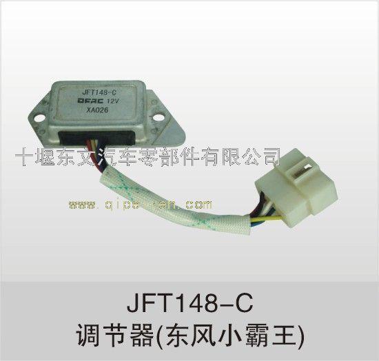 东风小霸王发电机调节器jft148 c 东风小霸王发电机调节器价高清图片