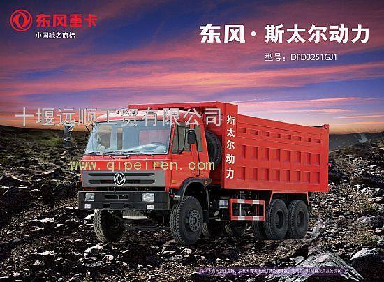 详细信息配件名称:东风汽车配件图号:dfd3251gj1适用车型:高清图片