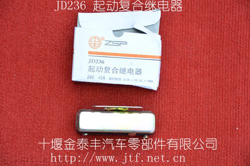 起动复合继电器jd236高清图片