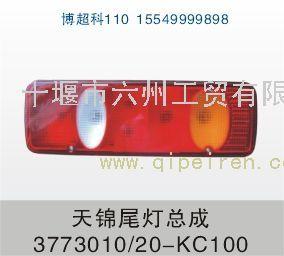东风天龙电器 东风天龙电器左后尾灯总成3773010 kc100 高清图片