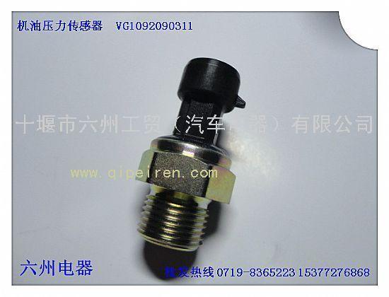 重汽 豪沃 机油压力传感器vg1092090311