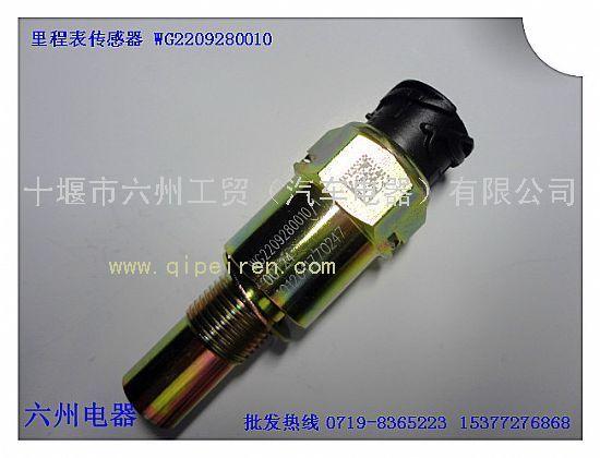 重汽 豪沃 里程表传感器wg2209280010 重汽 豪沃 里程表高清图片