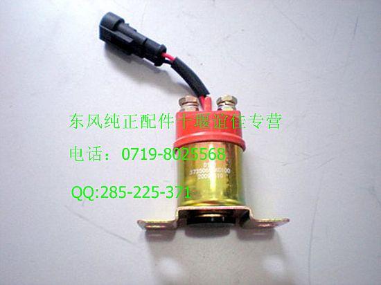 起动机继电器总成-kc