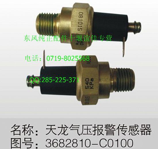 厂家批发东风汽车(电器)配件_天龙气压报警传感器3682810-c0100