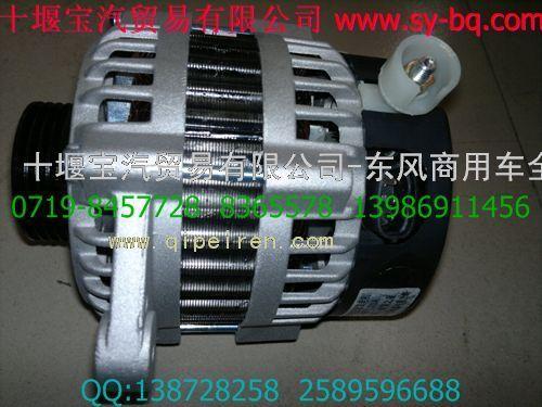供应东风小康汽车发电机jfz1729长安之星充电机3701100-a-00发电机