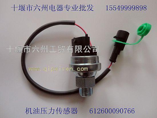 潍柴国三发动机机油压力传感器612600090766