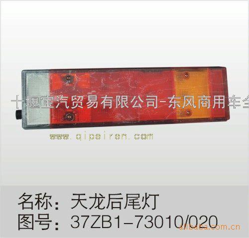 供应东风天龙左后尾灯总成37zb1 7301037zb1 73010 高清图片