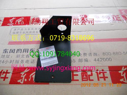 东风天龙侧标志灯支架-右后挡泥板3760082-t0101