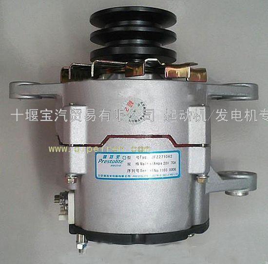 供应北京佩特来汽车发电机jfz2710a2发电机a4137