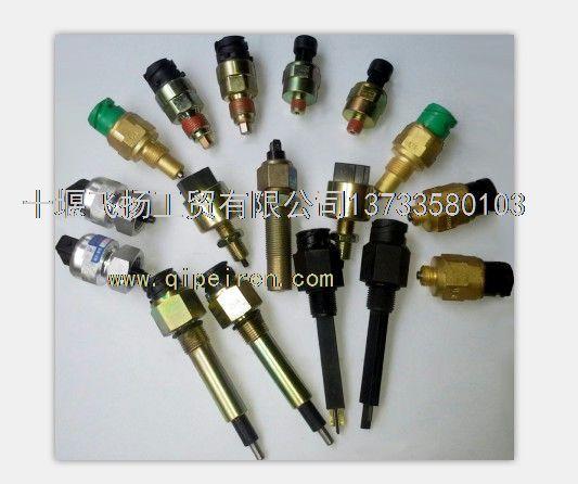 气压传感器(刹车总泵传感器)总成35t1-1201035t1