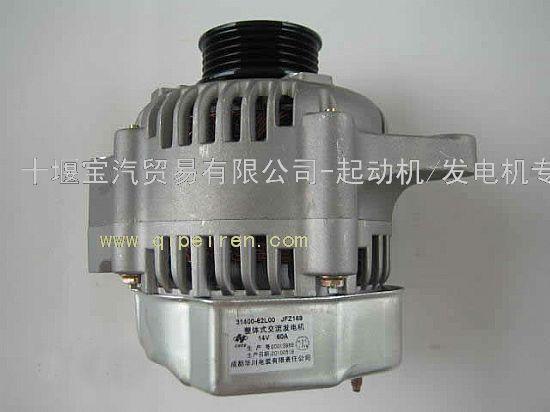 品牌:华川电装 适配车型:新奥拓 规格: 型号:jfz169 品名:发电机 留