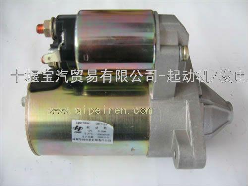 福莱尔qd1128厂家 十堰宝汽贸易有限公司 起动机 发电机专高清图片