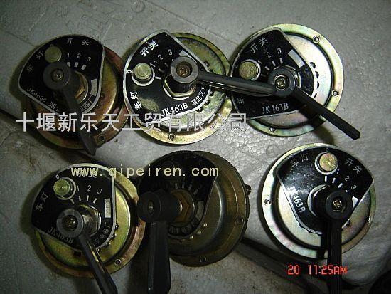 东风汽车车灯开关jk463b