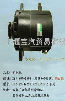 供应四缸/六缸系列柴油机奥博发电机jfz-2990/2911