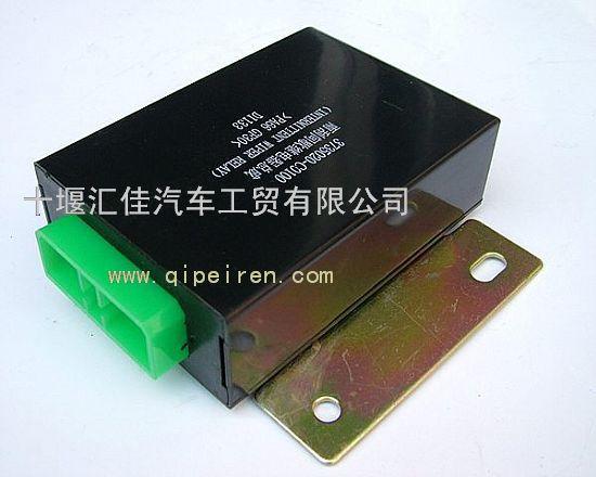 东风天龙雨刮间歇继电器3735020-c0100