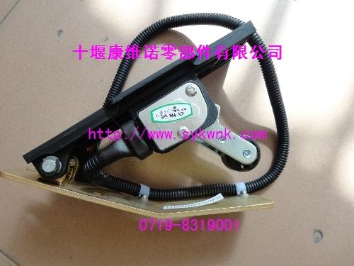 电喷)电子油门踏板总成1108010
