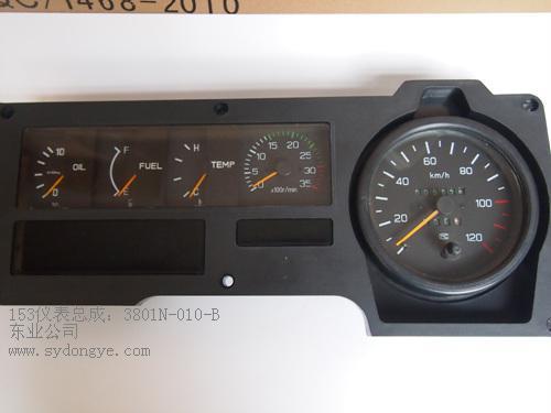 东风汽车仪表总成,153仪表板总成3801n05-010-b