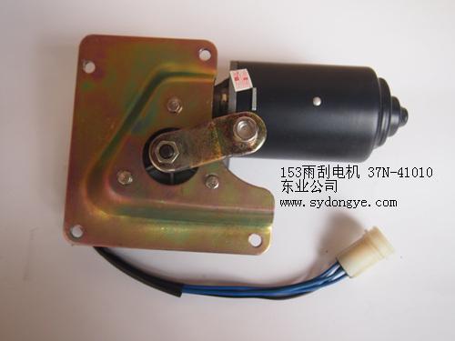东风汽车电器153雨刮电机37n-41010