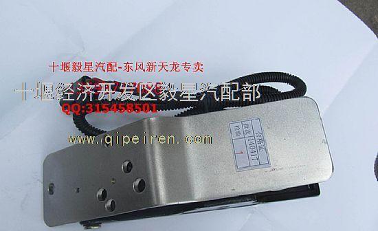 东风商用车配件|j-ps0245a玉柴发动机电子油门踏板j-ps0245a