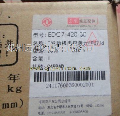 供应产品 东风天龙零部件系列 雷诺发动机电控单元edc7  配件名称