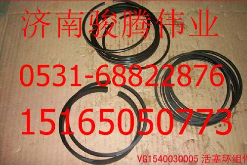 重汽发动机活塞环vg1540030005图片