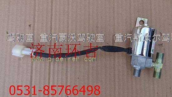 重汽豪沃气喇叭电磁阀wg9718710001