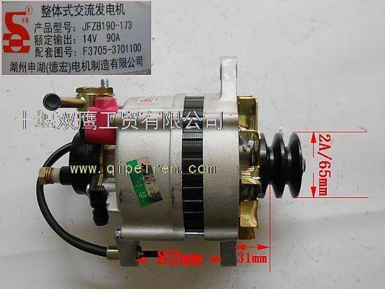 f3705-3701100发电机jfz