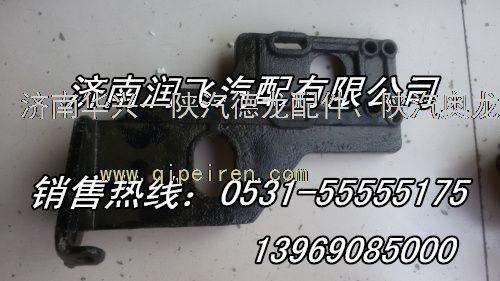 陕汽德龙奥空调压缩机支架