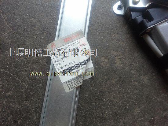 东风天龙左玻璃升降器-电动6104010-c0101