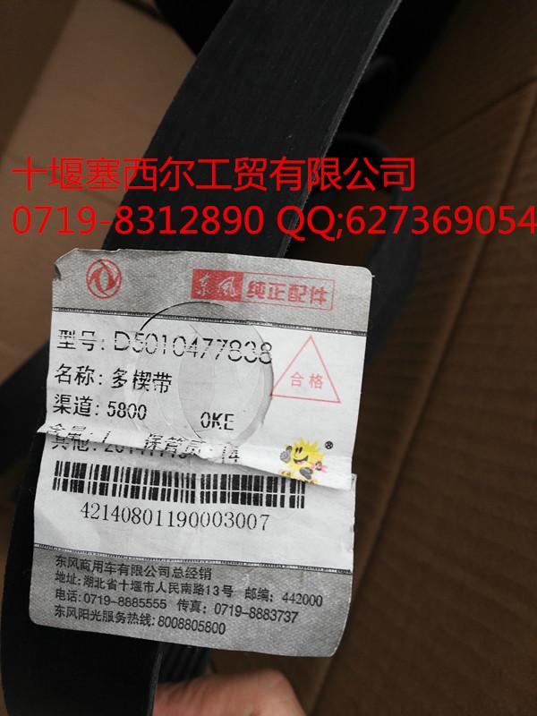 9pk1690东风天龙汽车雷诺发动机风扇皮带9pk1690