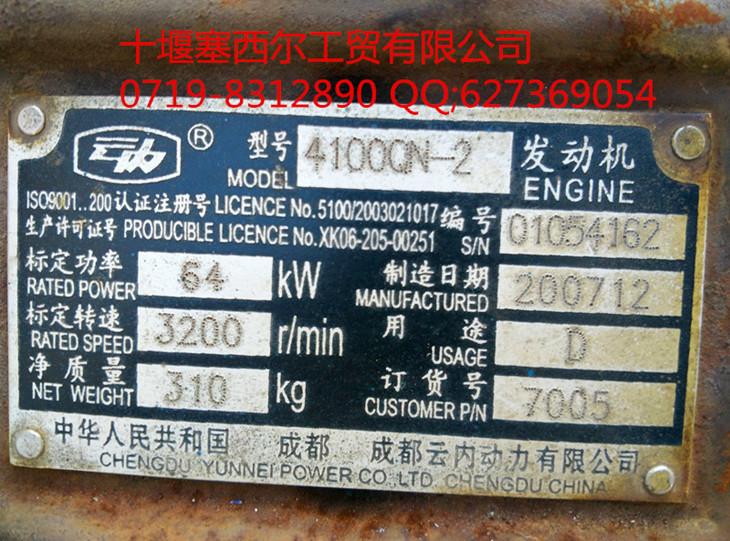 成都云内动力4100qn-2(压缩天然气)发动机总成4100qn-2