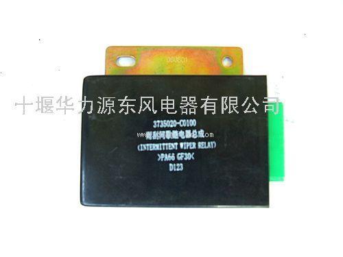 (东风电器 天龙电器 电喷)东风雨刮间歇继电器总成3735020-c0100