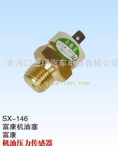 富康机油压力传感器
